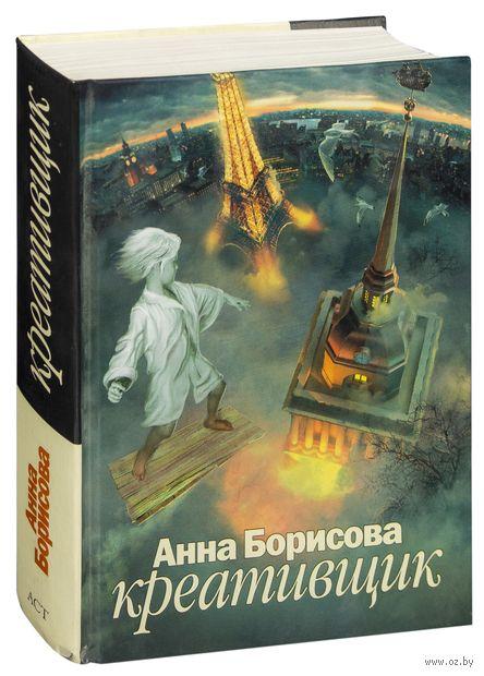Креативщик. Анна Борисова