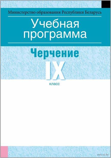 Учебная программа для учреждений общего среднего образования с русским языком обучения и воспитания. Черчение. IX клаcс — фото, картинка