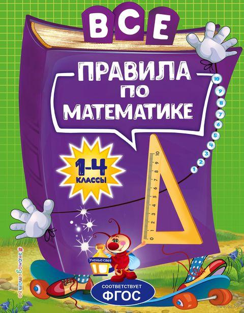 Все правила по математике. Для начальной школы — фото, картинка