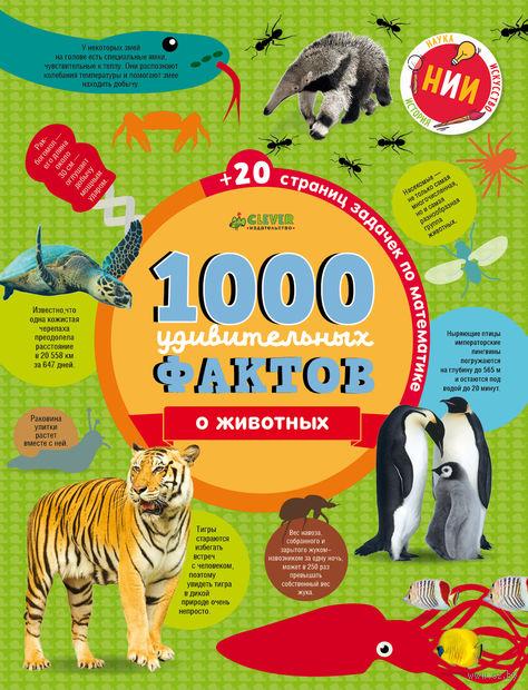 1000 удивительных фактов о животных — фото, картинка
