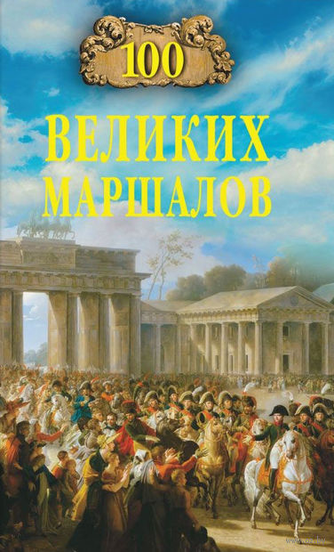 100 великих маршалов — фото, картинка