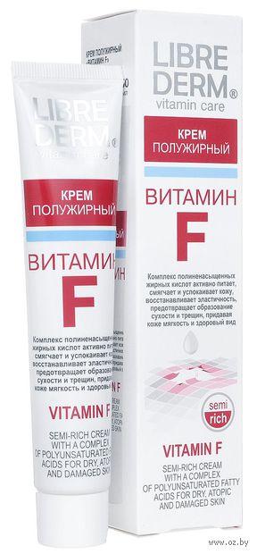 """Крем для тела """"Витамин F. Полужирный"""" (50 мл) — фото, картинка"""