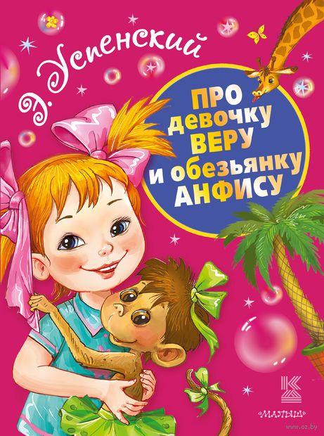 Про девочку Веру и обезьянку Анфису — фото, картинка