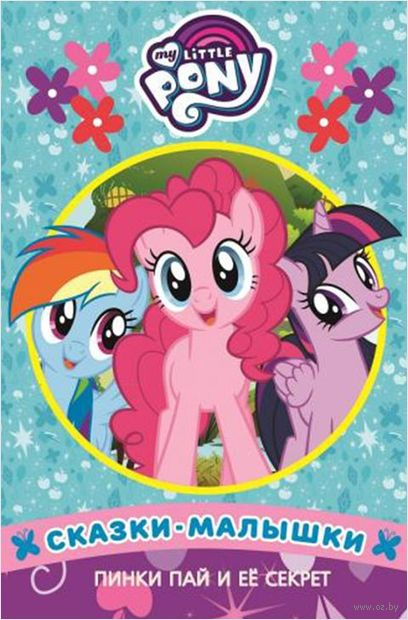 Пинки Пай и ее секрет. Мой маленький пони — фото, картинка