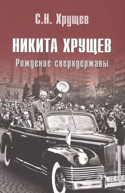 Никита Хрущев. Рождение сверхдержавы — фото, картинка