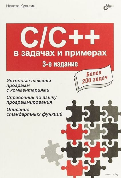 C/C++ в задачах и примерах — фото, картинка