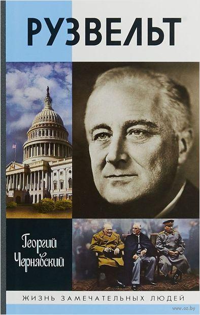 Рузвельт — фото, картинка