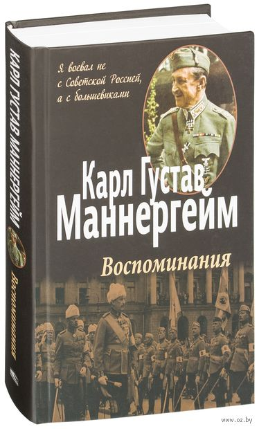 Воспоминания. Карл Маннергейм