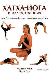 Хатха-йога в иллюстрациях. Мартин Кирк, Брук Бун