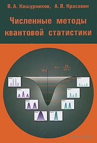 Численные методы квантовой статистики. Владимир Кашурников, Андрей Красавин