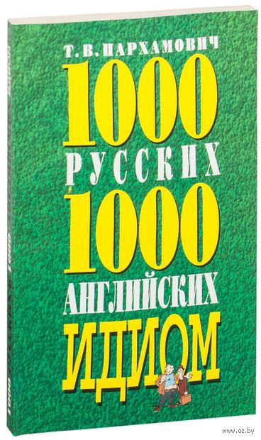 1000 русских и 1000 английских идиом. Татьяна Пархамович