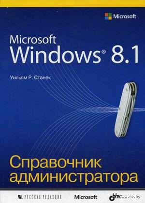 Microsoft Windows 8.1. Справочник администратора. Уильям Станек