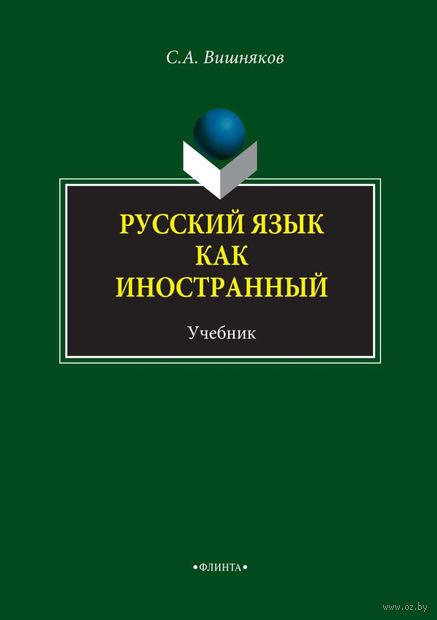 Русский язык как иностранный. Сергей Вишняков