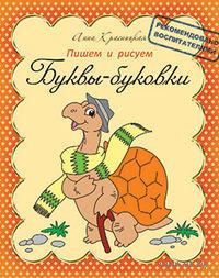 Буквы-буковки (прописи). Анна Красницкая