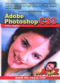 Adobe Photoshop CS3 от A до Z. Филип Эндрюс