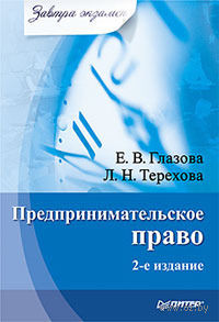 Предпринимательское право. Людмила Терехова, Елена Глазова