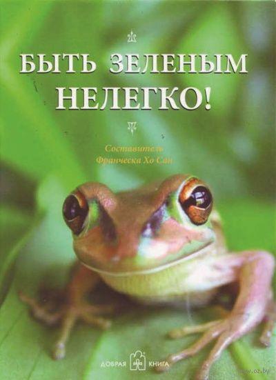 Быть зеленым нелегко!