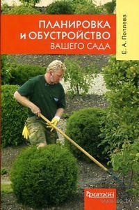 Планировка и обустройство вашего сада. Е. Поплева