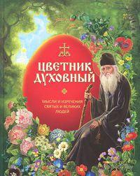 Цветник духовный. Мысли и изречения святых и великих людей
