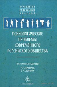 Психологические проблемы современного российского общества — фото, картинка
