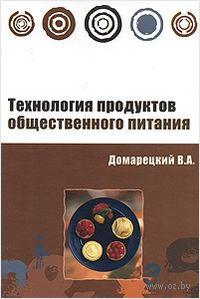 Технология продуктов общественного питания. Виталий Домарецкий