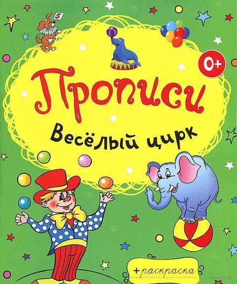 Веселый цирк. Раскраски-прописи