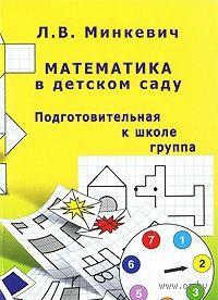 Математика в детском саду. Подготовительная к школе группа. Лариса Минкевич