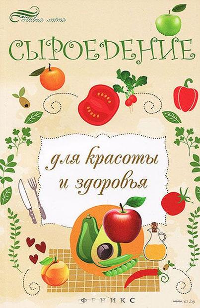 Сыроедение для красоты и здоровья. М. Василенко