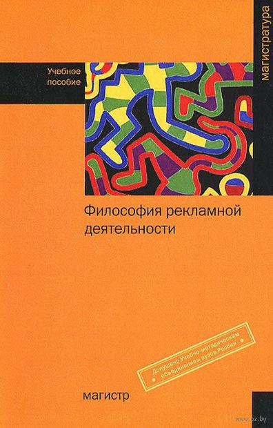 Философия рекламной деятельности. Лариса Дмитриева