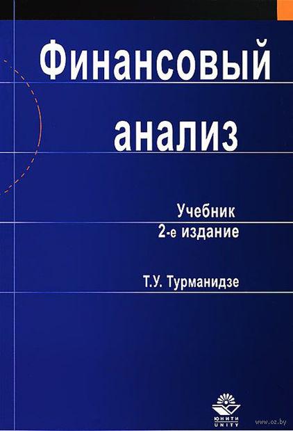 Финансовый анализ. Теймураз  Турманидзе