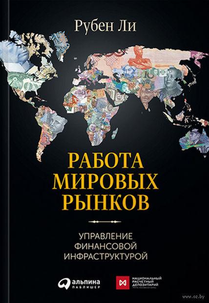Работа мировых рынков. Управление финансовой инфраструктурой — фото, картинка