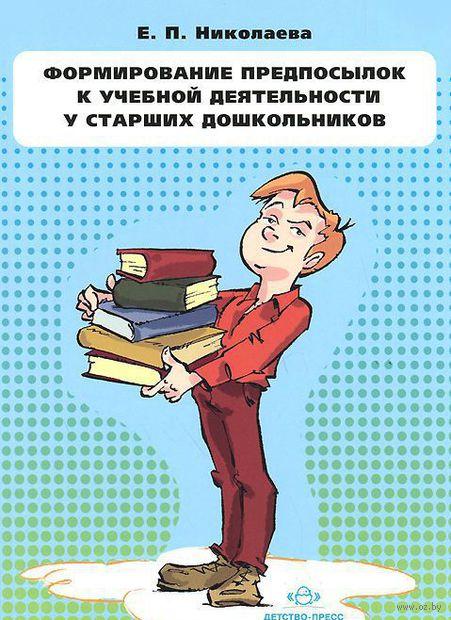 Формирование предпосылок к учебной деятельности у старших дошкольников. Конспекты занятий — фото, картинка