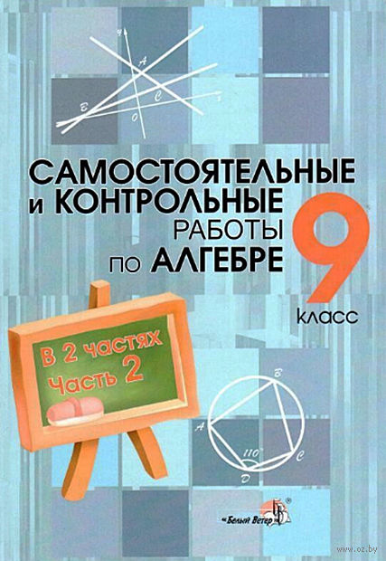 Гдз Дидактические Материалы по Алгебре 7 Класс