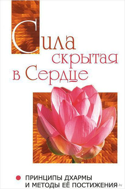 Сила, скрытая в сердце. Принципы Дхармы и методы ее постижения. Сатья Саи  Баба