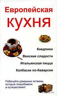 Европейская кухня. Н. Шешко