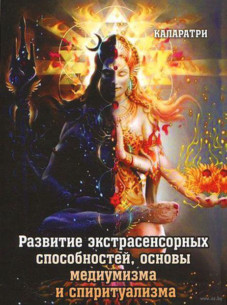 Развитие экстрасенсорных способностей, основы медиумизма и спиритуализма — фото, картинка