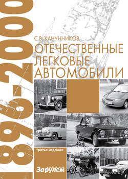 Отечественные легковые автомобили. 1896-2000 гг.. Сергей  Канунников