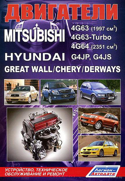 Mitsubishi. Двигатели 4G63, 4G63-Turbo, 4G64. Hyundai G4JP, G4JS. Great Wall / Chery/ Derways. Устройство, техническое обслуживание и ремонт — фото, картинка