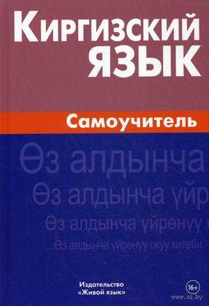 Киргизский язык. Самоучитель — фото, картинка