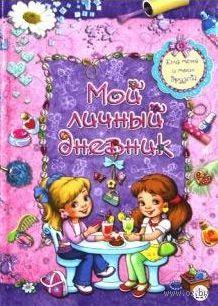 Мой личный дневник. Для меня и моих друзей! — фото, картинка
