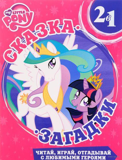 Мой маленький пони. Принцесса Дружбы. Сказка + загадки — фото, картинка