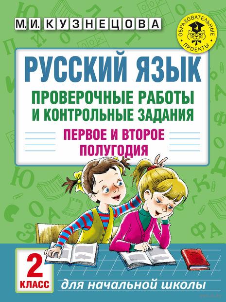 Русский язык. Проверочные работы и контрольные задания. Первое и второе полугодия. 2 класс — фото, картинка