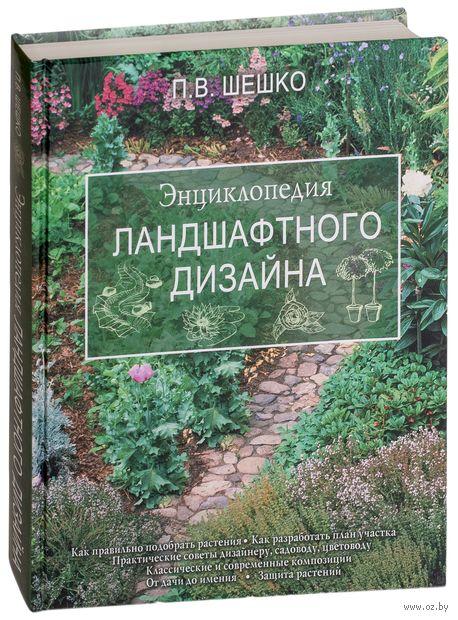 Энциклопедия ландшафтного дизайна. П. Шешко