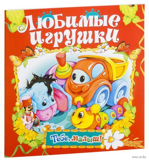 Любимые игрушки — фото, картинка
