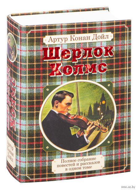 Полное собрание повестей и рассказов о Шерлоке Холмсе в одном томе — фото, картинка