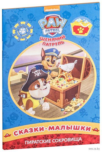Пиратские сокровища. Щенячий патруль — фото, картинка