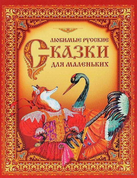 Любимые русские сказки для маленьких — фото, картинка