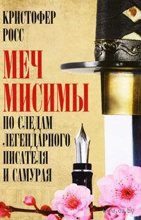 Меч Мисимы. Кристофер Росс