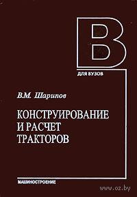 Конструирование и расчет тракторов. Валерий Шарипов