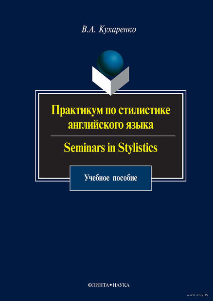 Практикум по стилистике английского языка. Валерия Кухаренко
